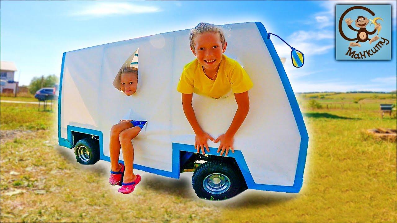 Манкиту — Диана и Даня делают Машину — кузов для детского автобуса. Манкиту