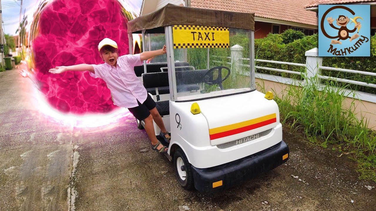 Манкиту — Манкиту играют в такси — Милан стал таксистом в странном мире.
