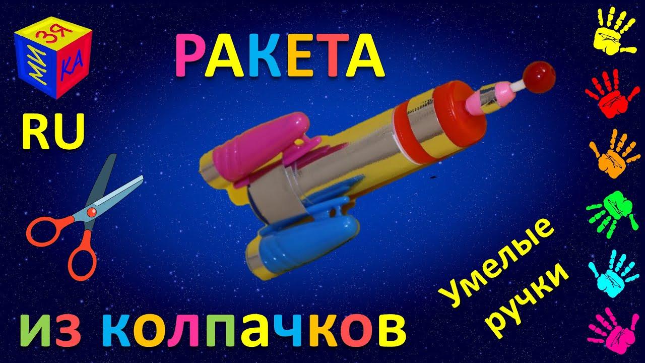 Мизяка Дизяка — Умелые ручки: как сделать ракету из клеящего карандаша и колпачков за 5 минут. Игрушки своими руками