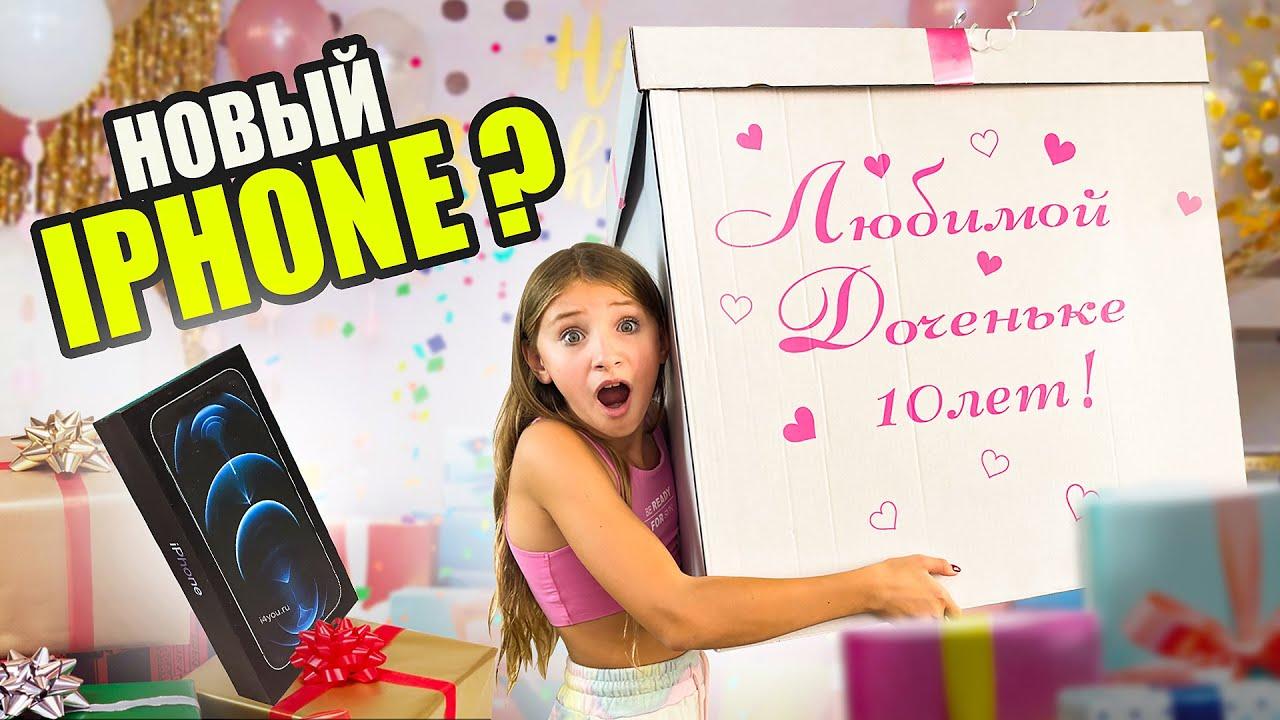 🎁 Мои ПОДАРКИ на 10 лет || Мне не подарили iPHONE 13????