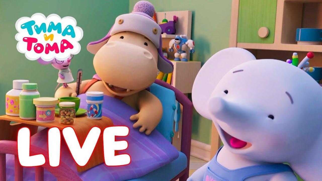 🔴 ПРЯМОЙ ЭФИР! LIVE Летние каникулы с Тимой и Томой | веселые мультики для детей