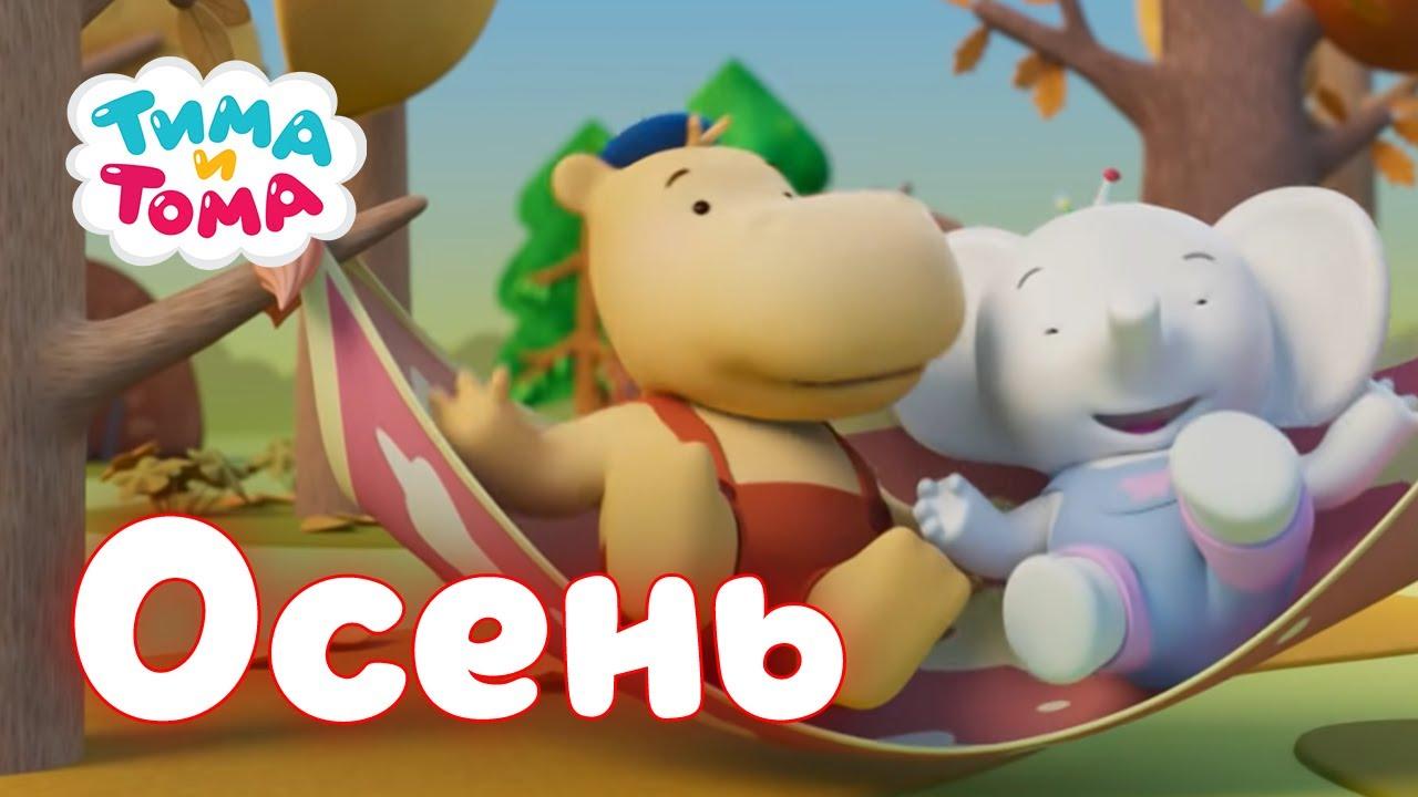 Тима и Тома. Лучшие серии про осень! Сборник