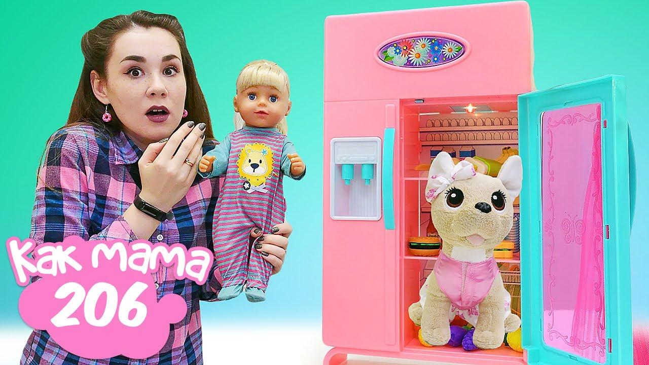 Как МАМА — Для чего нужен холодильник? Игры с Беби Бон Эмили — Как мама