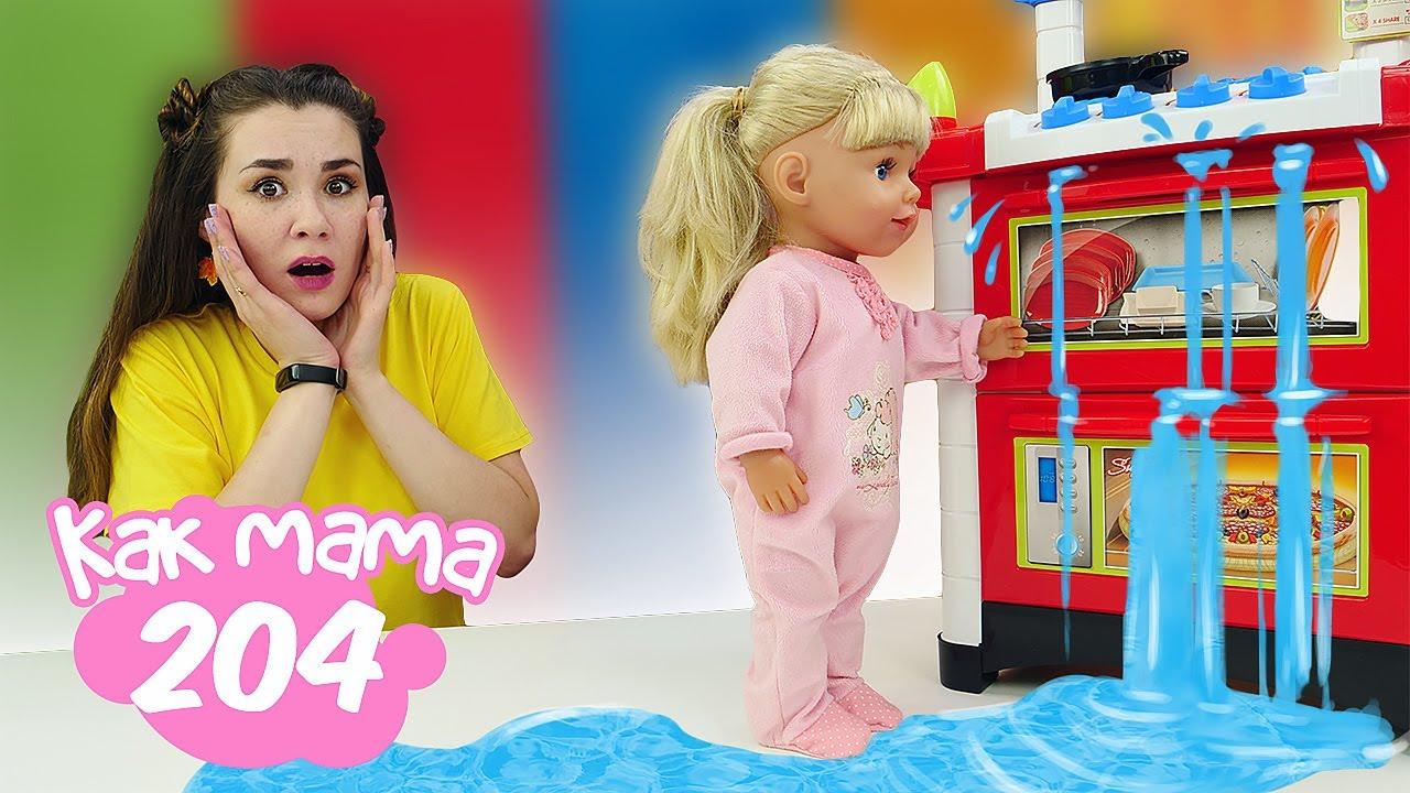 Как МАМА — Игрушка Беби Бон и посудомоечная машина! Мультики для девочек про куклы Baby Born Как Мама