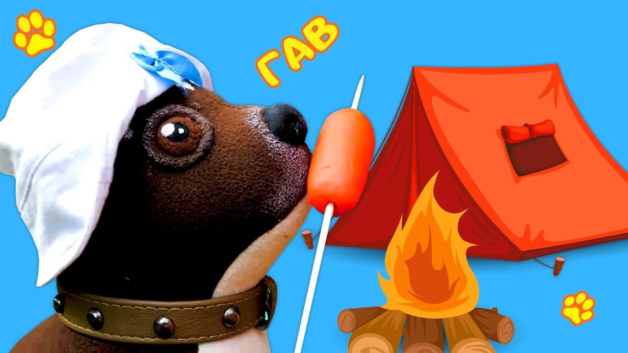 Как МАМА — Собачка Шоколадка идет в поход! Развивающие видео для девочек про игрушки Как Мама — Поход для детей
