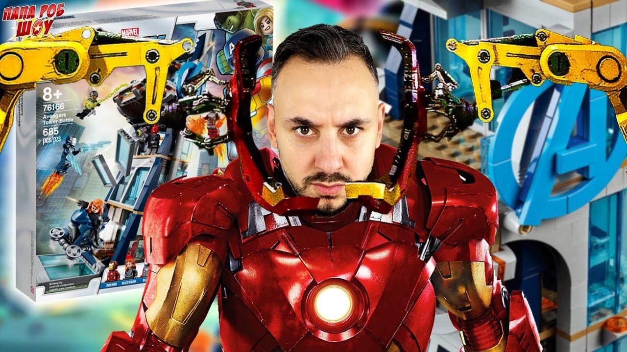 ЛЕГО БАШНЯ МСТИТЕЛЕЙ — НАЧАЛО! ПАПА РОБ И БАШНЯ LEGO МАРВЕЛ SUPER HEROES — 1 И 2 ЧАСТЬ!