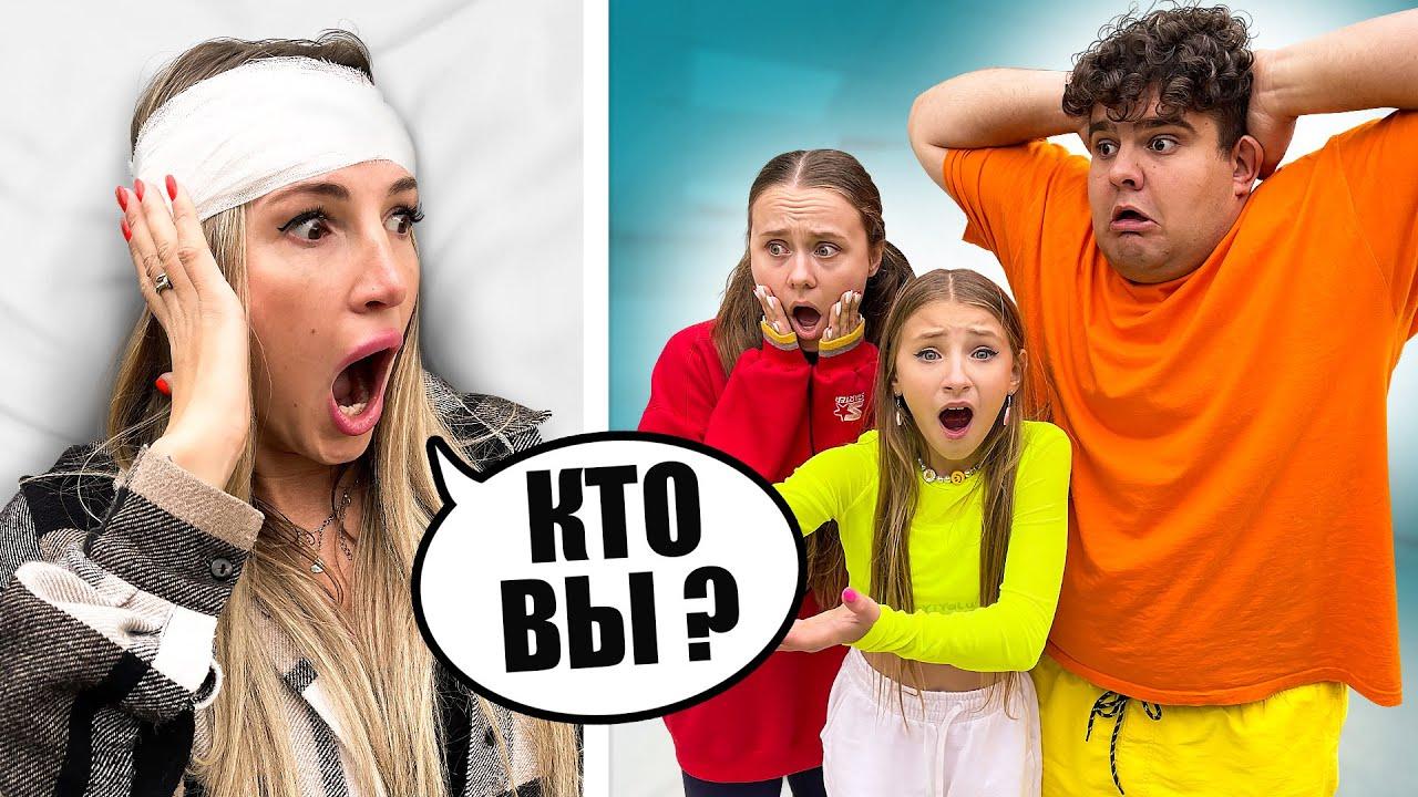 МАМА Потеряла ПАМЯТЬ || Мама влюбилась в Богдана !!!