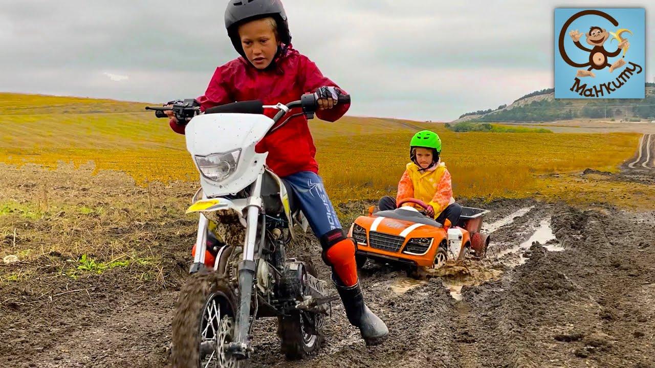Манкиту — Дети и Машина. Диана и Даня ездят на машинах по грязи. Манкиту
