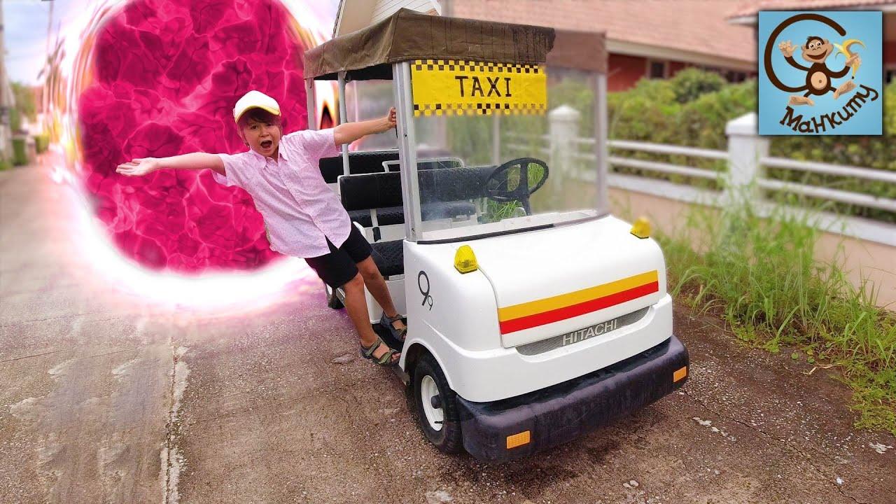 Манкиту — Дети и Машина. Милан и Папа играют в Такси. Манкиту