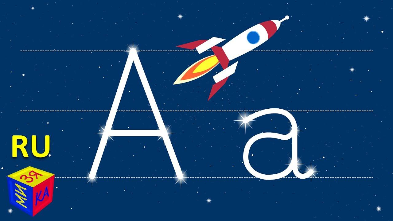 Мизяка Дизяка — Учимся писать печатными буквами. Русский алфавит с ракетой. Мультик для детей от 4-5 лет