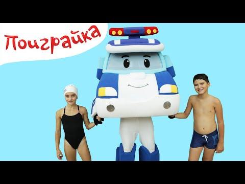 Поиграйка — ОЛИМПИАДА — Синхронное плавание — Спортивные Челленджи с Робокаром Поли