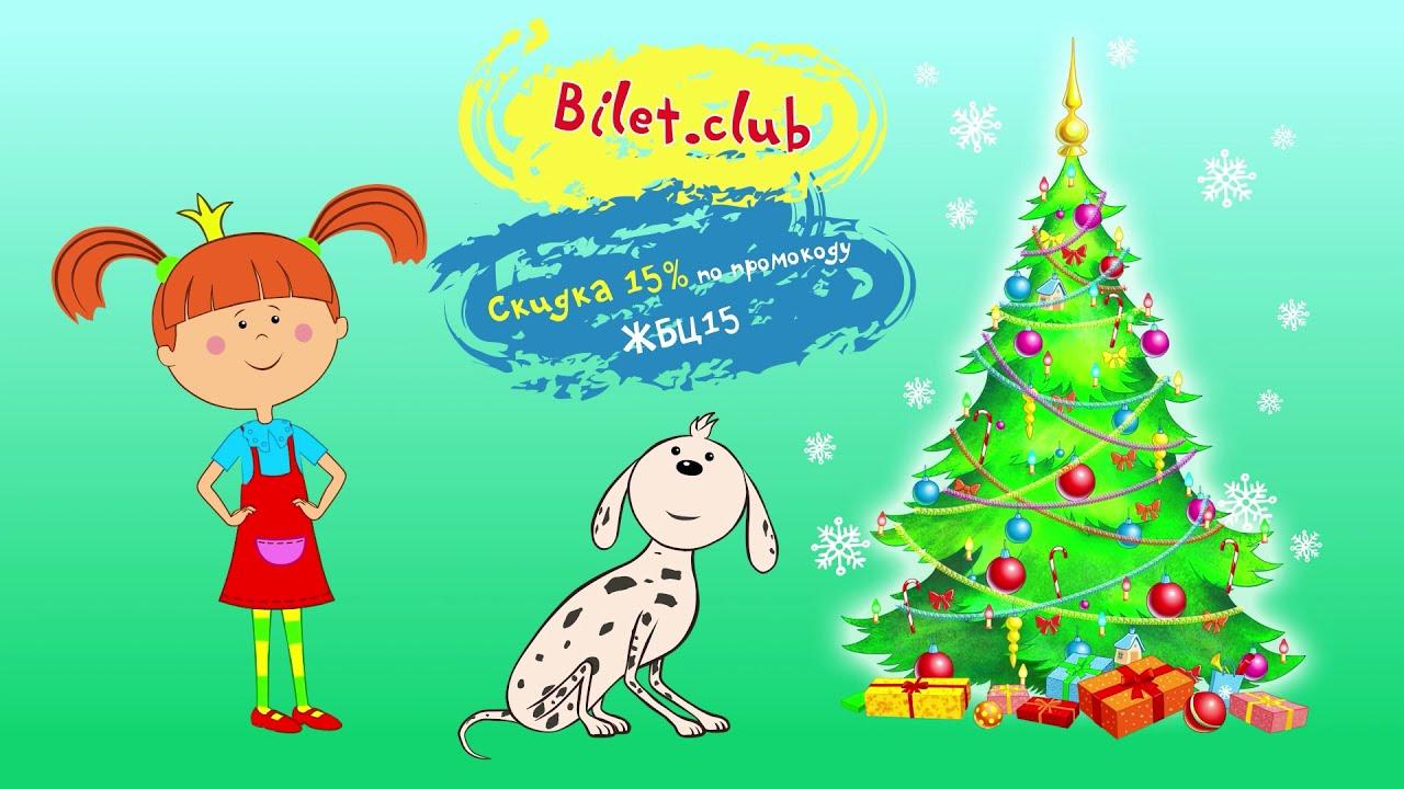 Поиграйка — В гости к Санта Клаусу — Новогоднее ШОУ — Новый Год — Жила была Царевна