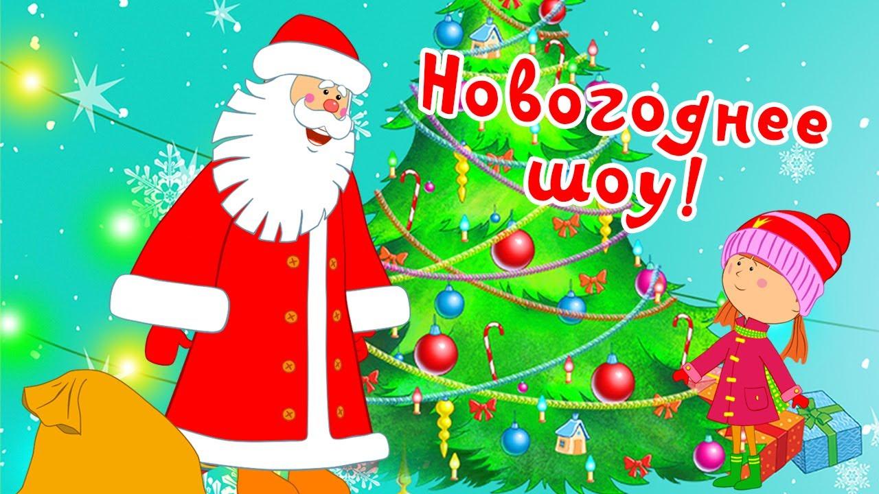 Поиграйка — В гости к Санта Клаусу — Новогоднее ШОУ — Новый Год — Жила была Царевна — Поиграйка