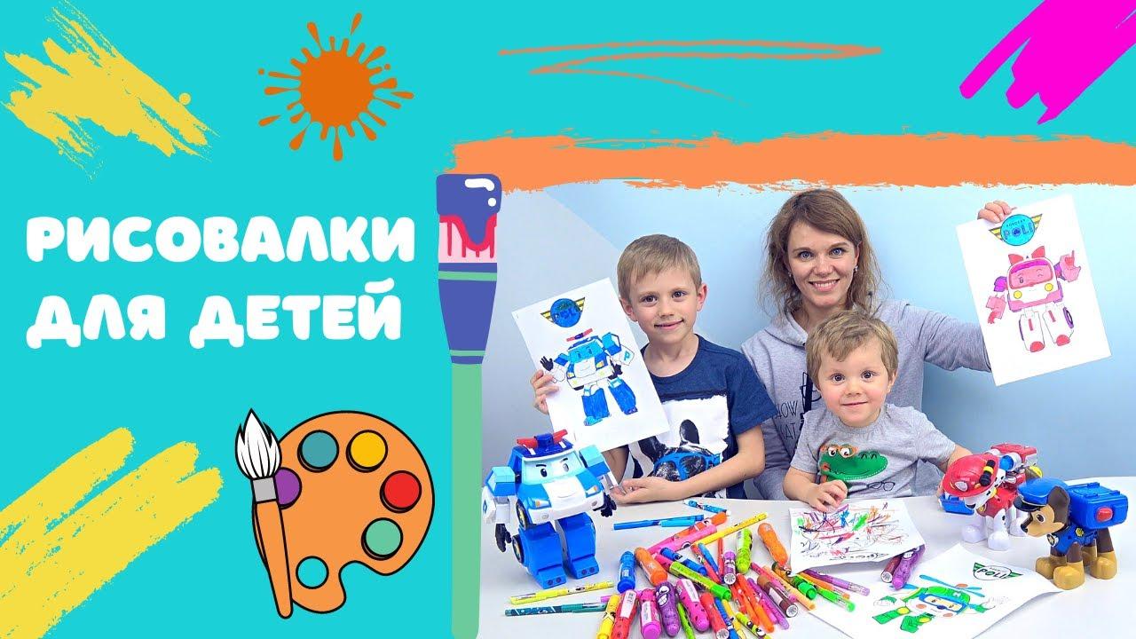 Рисовалки и Раскраски для детей — Учимся рисовать и раскрашивать с Даником и Никитой!