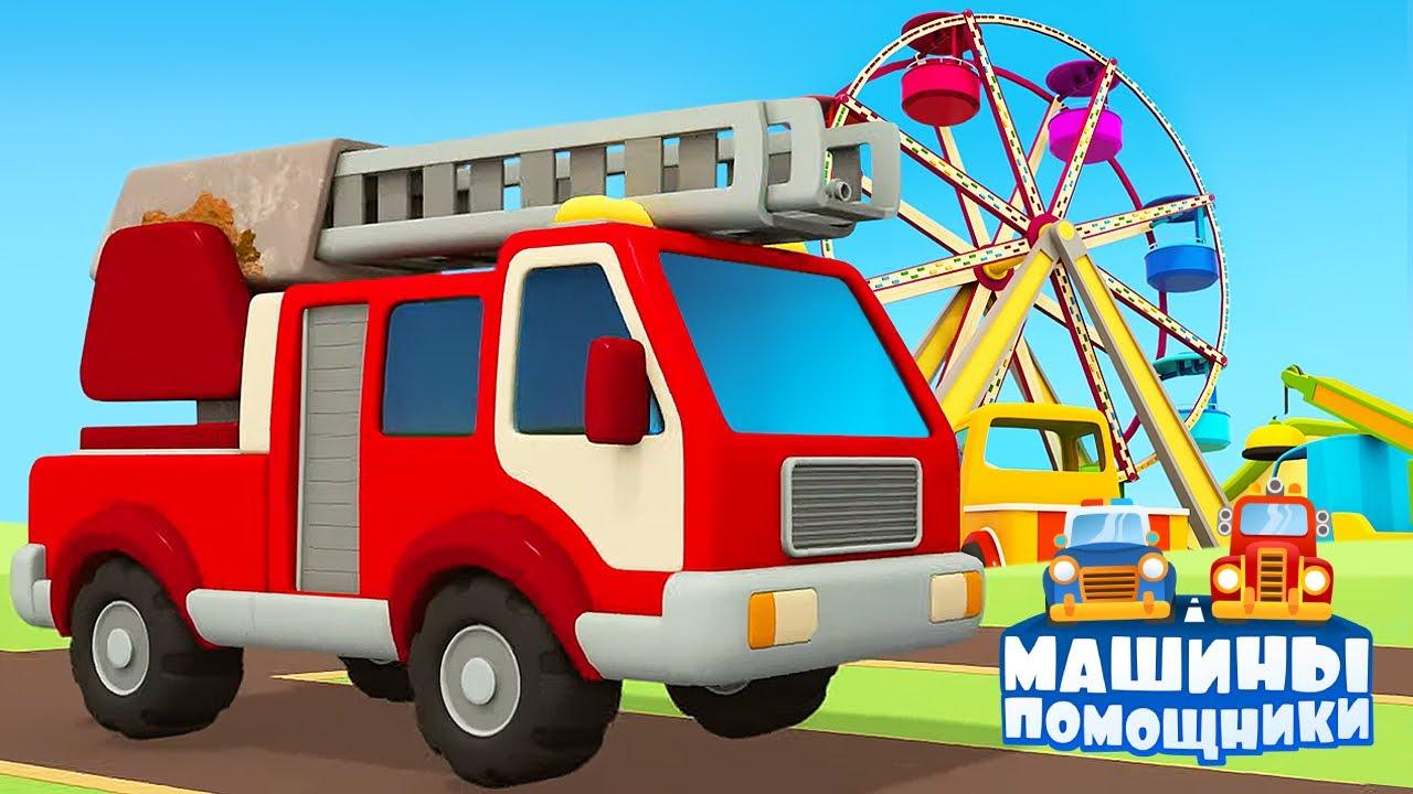 ТВ Деткам — Пожарная машинка в автосервисе. Мультики про машины помощники для детей