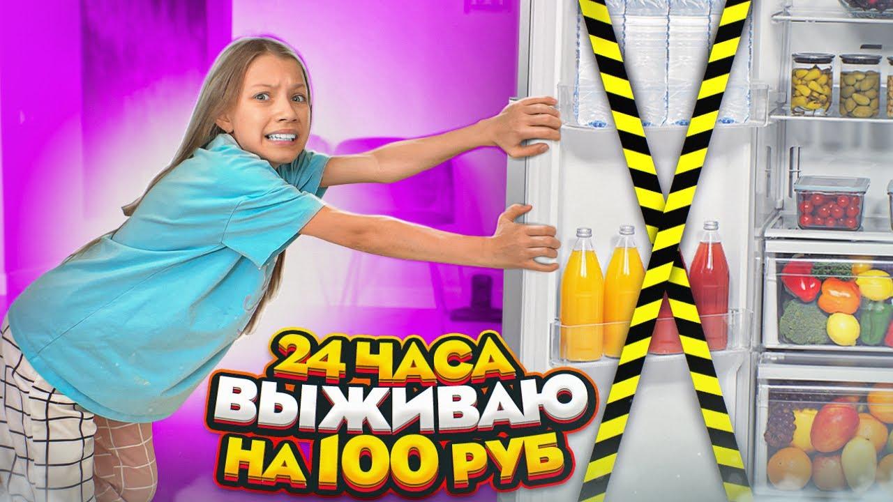 Выживаю на 100 Рублей 24 Часа / Вики Шоу